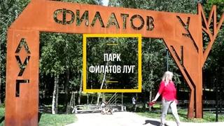 Мэр Москвы Сергей Собянин общается с жителями города в новом парке Филатов луг в ТиНАО