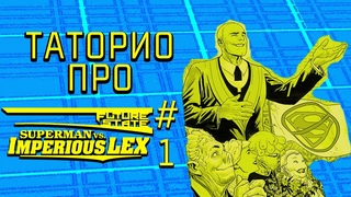 Future State: Superman vs. Imperious Lex №1 | Таторио #Shorts