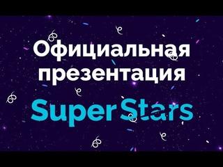 Официальное видео SuperStars