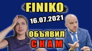 ФИНИКО ОБЪЯВИЛ СКАМ I ДОРОНИН СОЗДАЕТ FINIKO 2.0 #finikoscam #finiko #финико #финикоскам