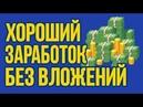 Как Быстро Заработать 2 Тысячи Рублей