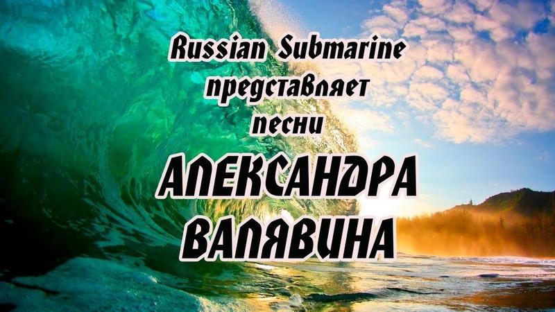 Автономка Александр Валявин