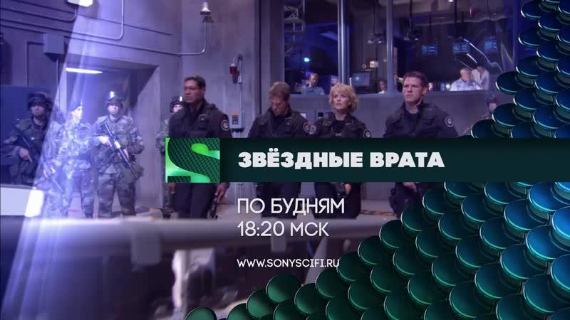 Звездные врата 8 10 сезон по будням в 18 20 МСК на Sony Sci Fi промо 2