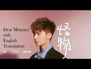 Aaron Yan 炎亞綸 Dear Monster 親愛的怪物 with Eng Translation and behind the scene