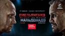 Бой Федор Емельяненко VS Фабио Мальдонадо. 17.06.2016 г. Полная версия боя.