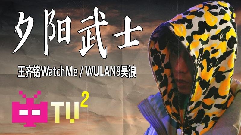 王齐铭WatchMe WULAN9吴浪 夕阳武士 LYRIC VIDEO