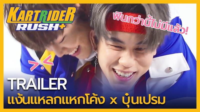KartRider Rush แง้นแหลกแหกโค้ง x บุ๋นเปรม Full Trailer