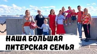 Петербург. Финский Залив. Встреча с Подписчиками в Питере
