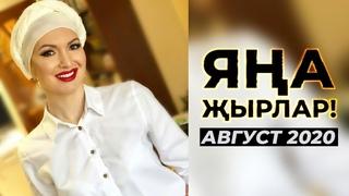 НОВЫЕ ТАТАРСКИЕ ПЕСНИ — АВГУСТ 2020 /// ЯҢА ҖЫРЛАР!