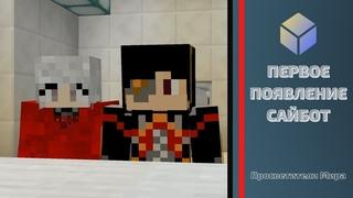 Первое появление Сайбот | «Просветители Мира» | Minecraft Сериал