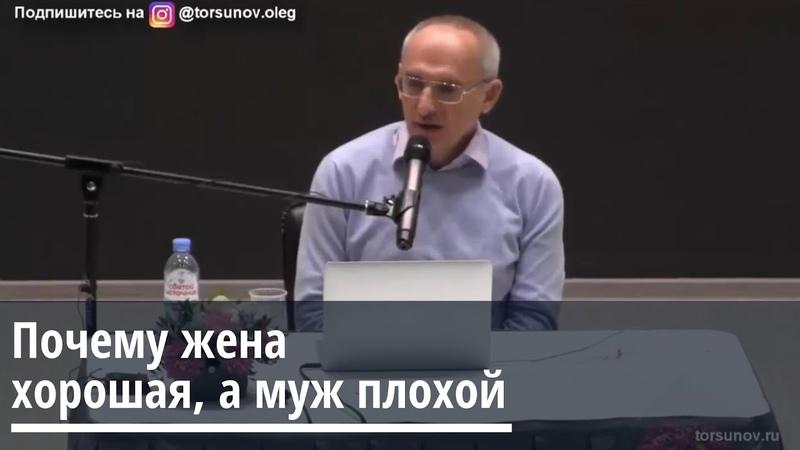 Торсунов О Г Почему жена хорошая а муж плохой