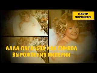 Подкаст: Алла Пугачёва как символ вырождения империи