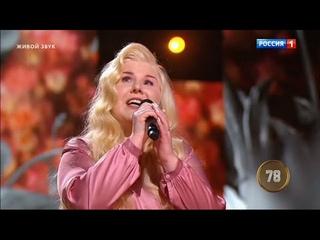 Ксения Бахчалова - Не для меня - Ну-ка все вместе   4 апреля 2021 года