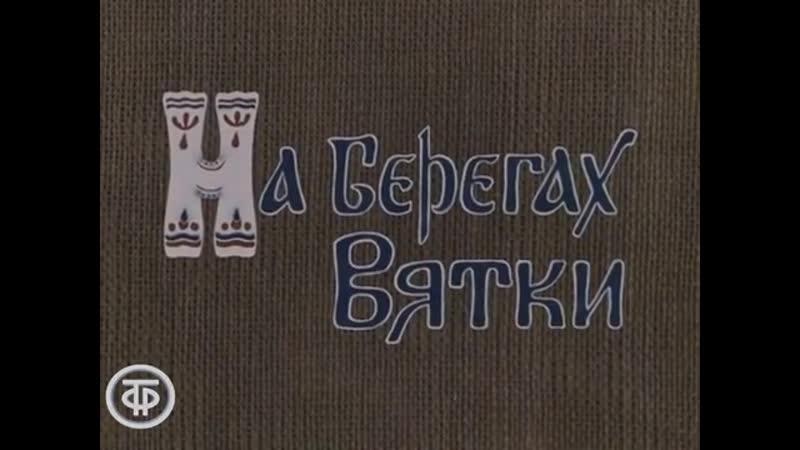 д ф Возмужание в пути На берегах Вятки 1977