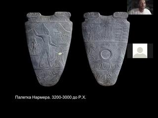 История искусства Древнего Египта. Лекция 2.1