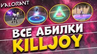 VALORANT - НОВЫЙ АГЕНТ KILLJOY РАСКРЫТ - Все Возможности & Геймплей Киллджоя!