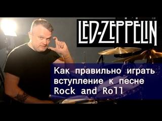 Как правильно играть вступление к песне Rock and Roll группы Led Zeppelin