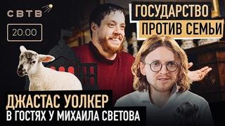 ГОСУДАРСТВО ПРОТИВ СЕМЬИ : Джастас Уолкер в гостях у Михаила Светова