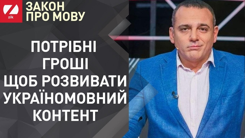 Діючий закон про мову написаний для Петра Порошенка, щоб виграти вибори 2019 року, - Бужанський