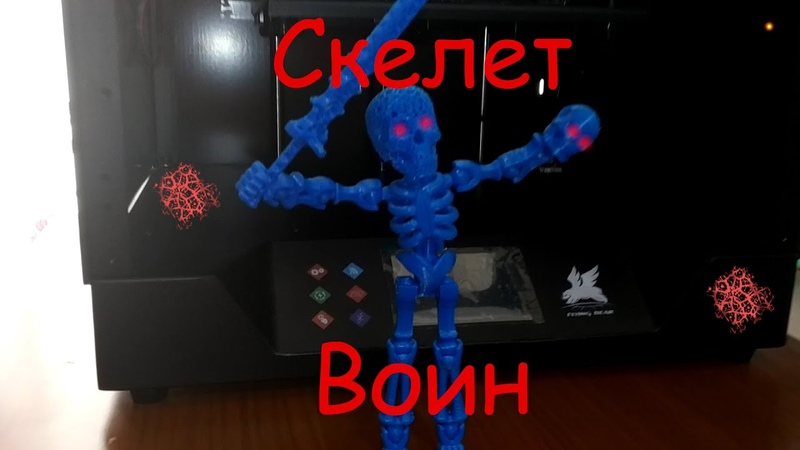 Воин скелет на 3D принтере