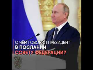 О чём говорил президент в послании Совету Федерации