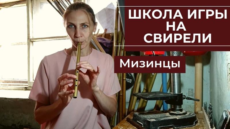Урок 2 Постановка пальцев Мизинцы Школа игры на свирели с Александрой Шериной