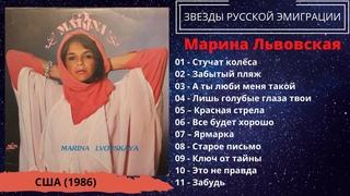 """Марина Львовская, альбом """"Красная стрела"""", США, 1986. Звезды русской эмиграции. Эмигрантские песни."""