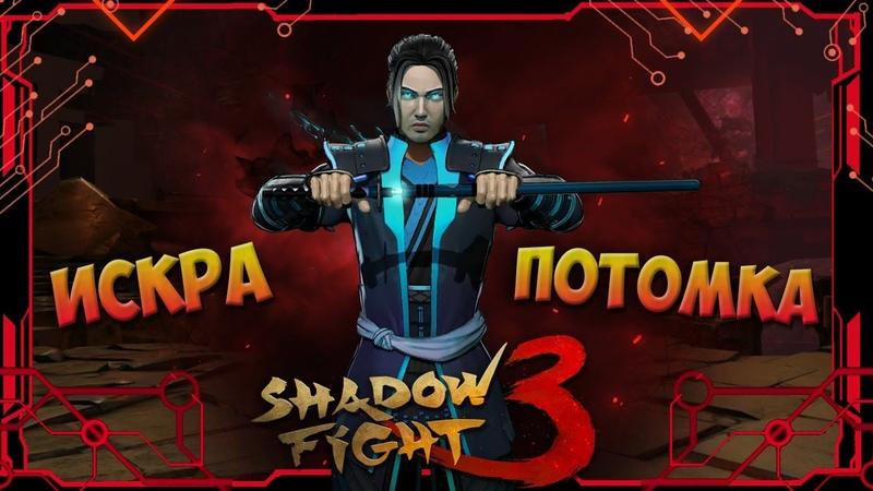 ВОССОЕДИНЕНИЕ ВСЕЛЕННАЯ Shadow fight 3 Обзор локации Shadow Fight 3