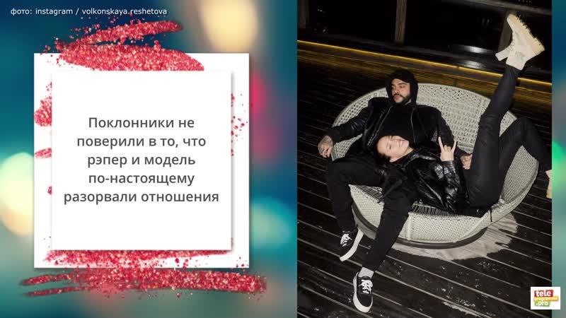 Тимати и Анастасия Решетова снова вместе Пара все больше времени проводит вместе Совпадение Не думаем