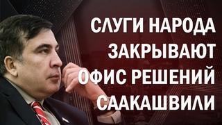 Зеленский начал войну против Саакашвили. Михо слишком опасен для Зе!?