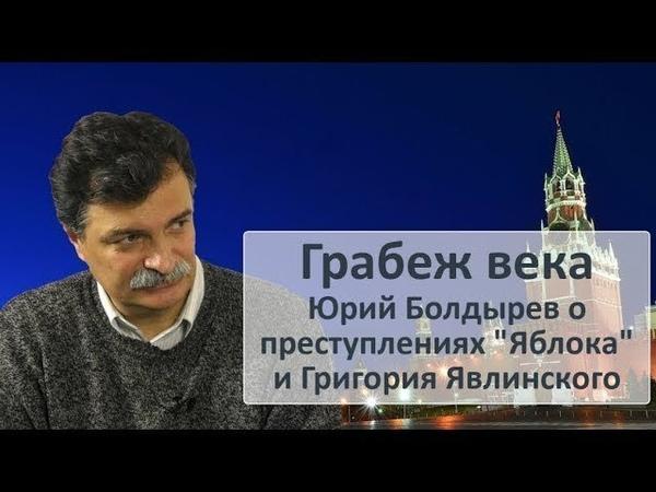 Грабеж века Юрий Болдырев