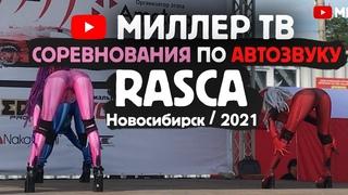 Соревнования RASCA Новосибирск 2021 / ТАНЦЫ GO-GO / ГРОМКИЙ АВТОЗВУК СИБИРИ