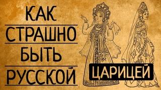 Почему Вы бы побоялись стать русской царицей?