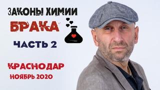 Сатья. Краснодар, ч.2, , «Законы химии брака».