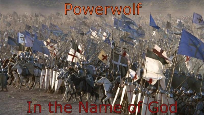 Powerwolf In the Name of God Во имя Бога Русский перевод Субтитры music video