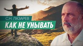 Лазарев С.Н. - Как верить в себя и никогда не унывать