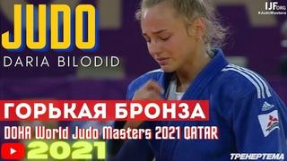 Judo DARIA BILODID UKR - ГОРЬКАЯ БРОНЗА - DOHA World Judo Masters 2021 QATAR /