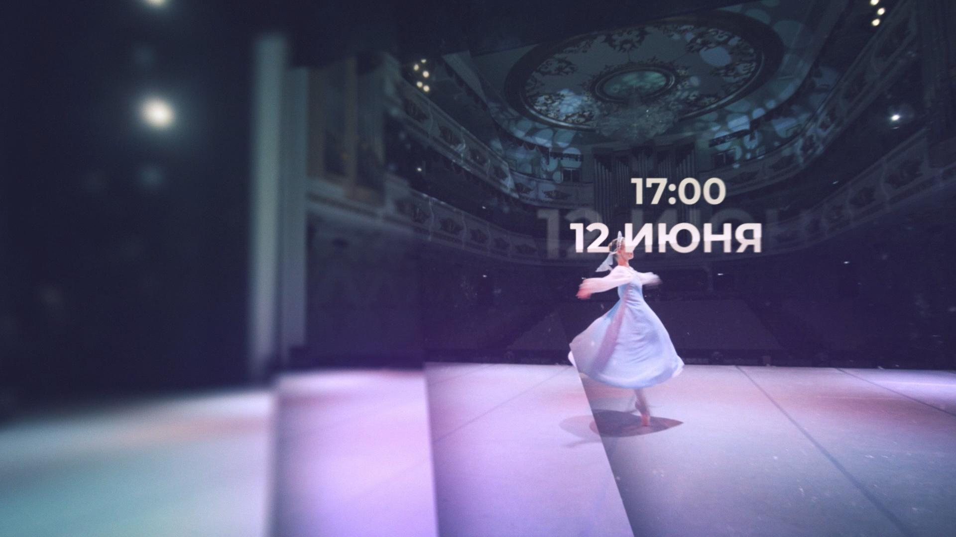 Смотрите 12 июня на МЭТРе концерт ко Дню России