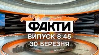 Факты ICTV - Выпуск 8:45 ()