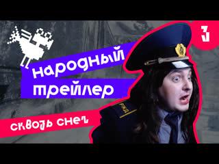 НАРОДНЫЙ ТРЕЙЛЕР. Выпуск №3 ()