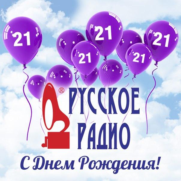 наноситься поздравить по русскому радио также напомнил своим