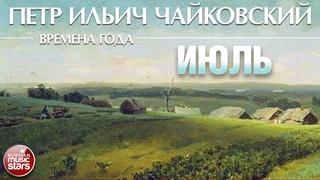 Чайковский - Времена года - Июль ❀ Tchaikovsky - The Seasons July