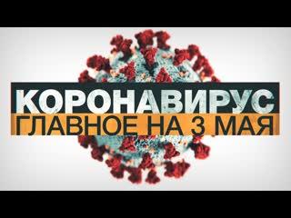 Последняя информация о коронавирусе в России / LIVE 03.05.2020